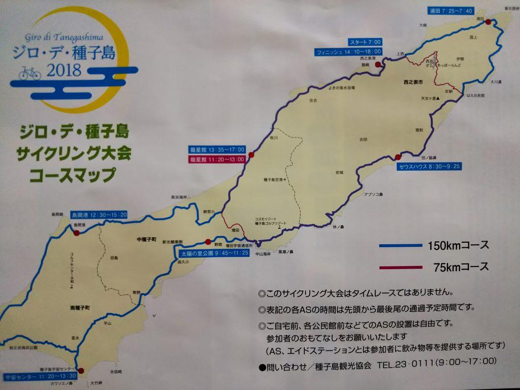 ジロ・デ・種子島大会公式ASの通過予定時刻入りコース図