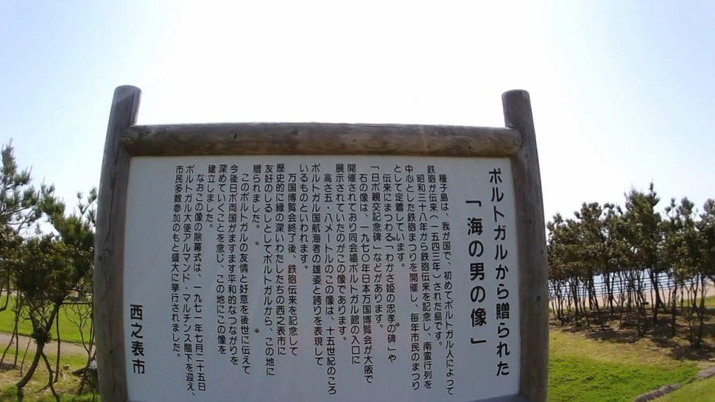ジロ・デ・種子島(島半周の部)ーサイクリングスタート地点:日ポみなと公園