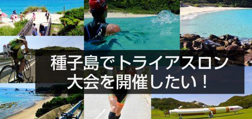 【 #種トラ 開催への道】活動スタート:種子島トライアスロン開催キャンペーンを開始!