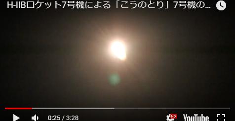 H-IIBロケット7号機による「こうのとり」7号機の打ち上げ (Lift off of H-IIB Launch Vehicle No.7 with HTV7 cargo)