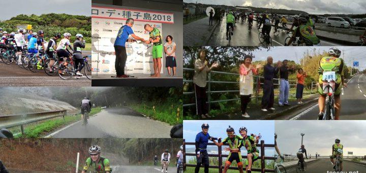 ジロ・デ・種子島2018 大会参加レポート