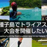 #種トラ (種子島トライアスロン) tanegashima-traiathlon