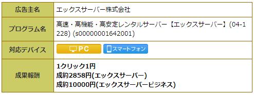 エックスサーバー成果報酬(A8.net)