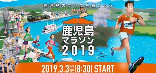 「鹿児島マラソン」初出場へ向けて(トライアスロンのオフトレ第2弾)