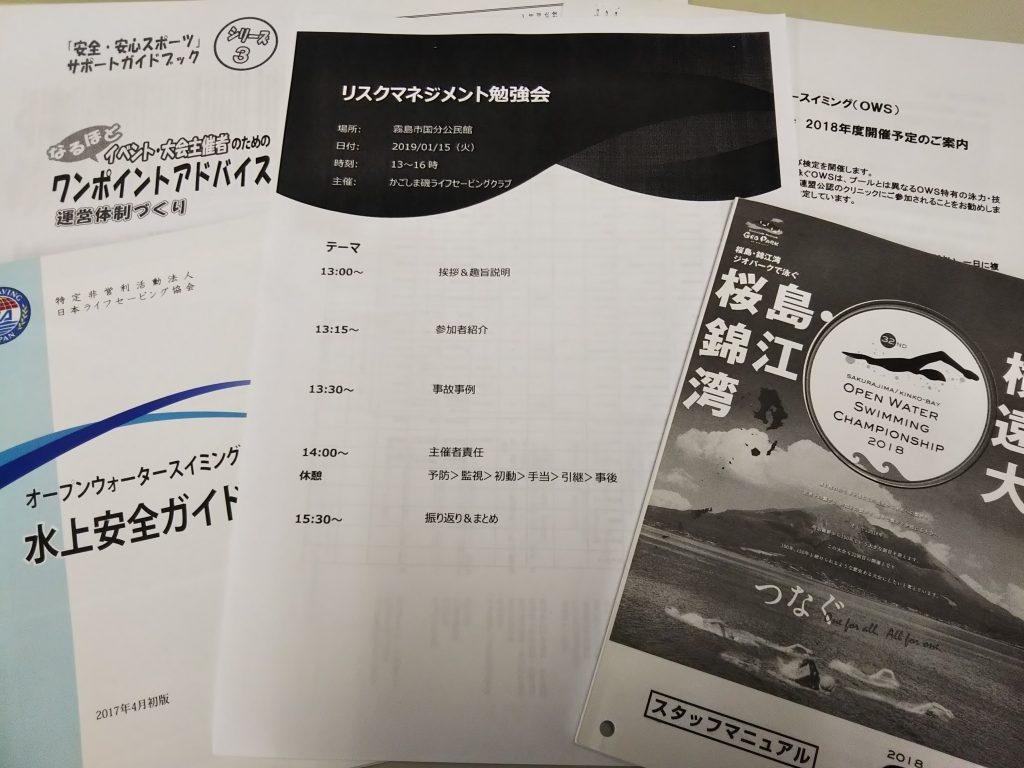 【#種トラ 開催への道】種子島トライアスロン活動記録:その6