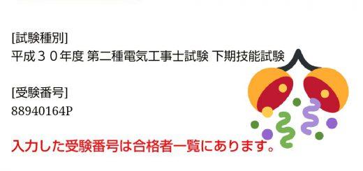 ◆「第二種電気工事士(電工2種)」 合格体験記(勉強時間、勉強方法)
