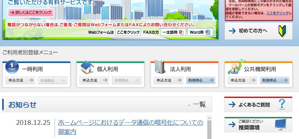 登記情報提供サービス:【ザワワ村】候補となる土地探しの方法