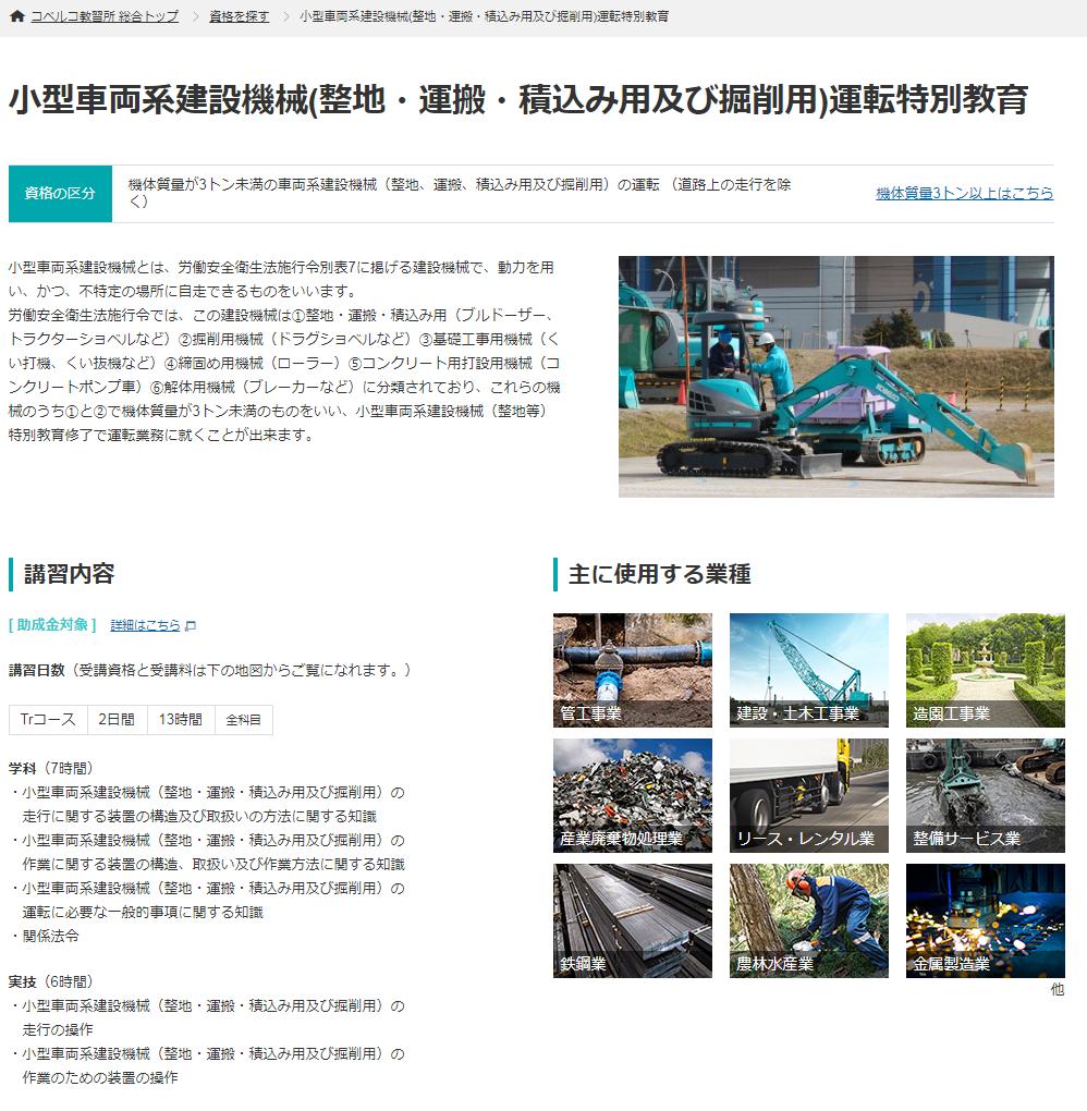 小型車両系建設機械 資格取得体験記