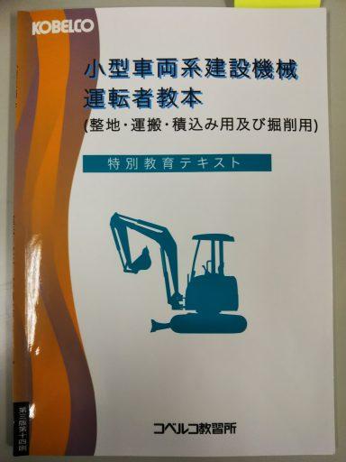 小型車両系建設機械 運転資格取得体験記