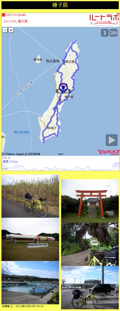 種子島を初サイクリング