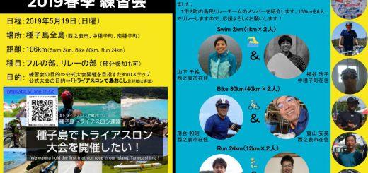 種子島トライアスロン 2019春季練習会 PRチラシ 表面png画像
