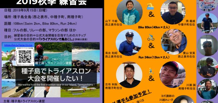 種子島トライアスロン 2019秋季練習会 PRチラシ 表面png画像