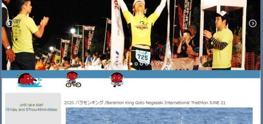 「長崎五島国際トライアスロン大会(バラモンキング)2020」へ向けて