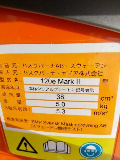 【インプレ・レビュー】ハスクバーナ 120e mark2 チェーンソー(耐久性評価は随時更新)