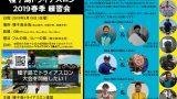 【#種トラ 開催への道】活動記録11:種子島トライアスロン 2019春季 練習会(2019/5/19)