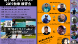 【#種トラ 開催への道_vol.12】種子島トライアスロン 2019秋季 練習会 開催案内(9/15開催)