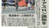【#種トラ 開催への道_vol.13】種子島トライアスロン 2019秋季 練習会 開催レポート